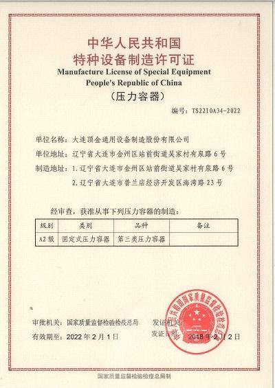 Manufacturing License